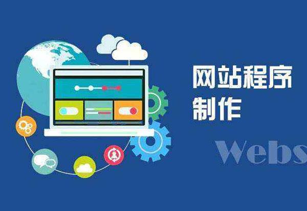 网站建设、网页设计制作、这些选择的窍门值得深究!