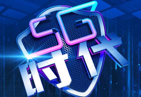 5G时代,网络营销 短视频营销发展前景