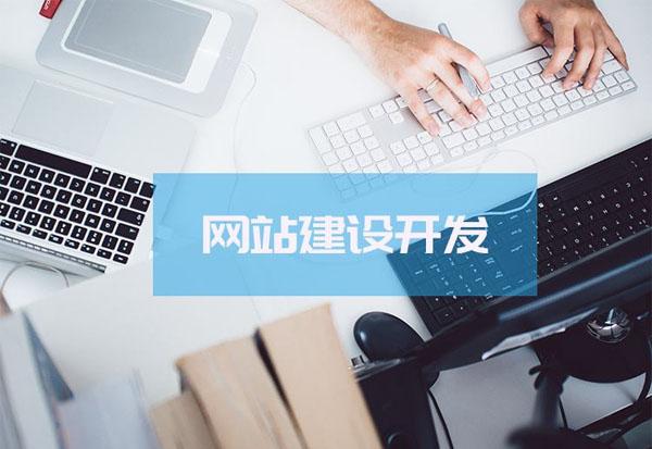 【重庆易企云】营销型网站建设哪家好?