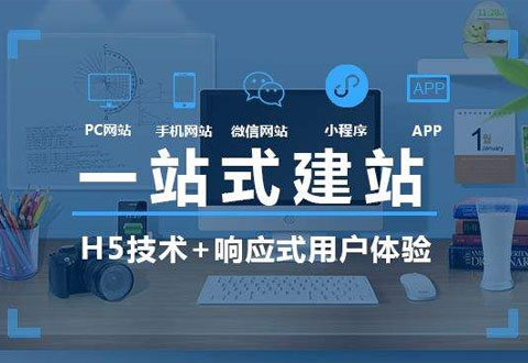【重庆易企云】营销型网站建设的几大要素