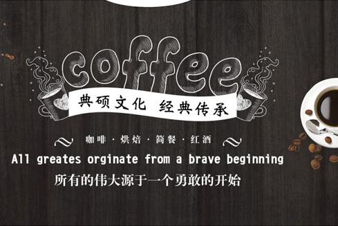 重庆典硕咖啡有限责任公司