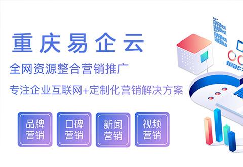 重庆易企云网络:帮助企业更好地使用互联网