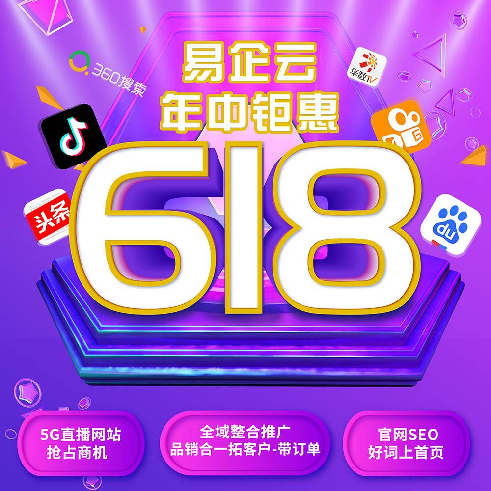 直播、全域营销、官网SEO|重庆易企云618钜惠